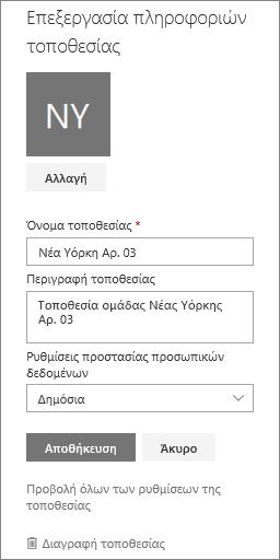 Τίτλος SPO_TeamSite_update_logo