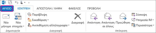 Αυτή είναι η εμφάνιση της κορδέλας του Outlook σε υπολογιστή.