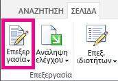 Επεξεργασία της σελίδας