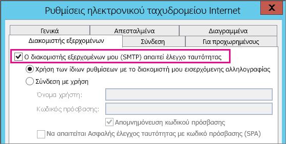 Επιλέξτε ο διακομιστής εξερχομένων απαιτεί έλεγχο ταυτότητας.