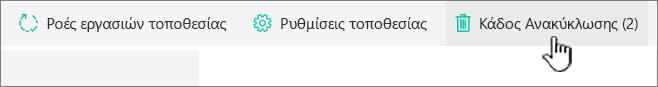 """Κουμπί """"ανακύκλωση σελίδας περιεχομένων τοποθεσίας του SharePoint Online"""""""