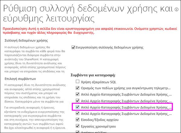Επιλογή για ενεργοποίηση αρχείων καταγραφής χρήση DLP