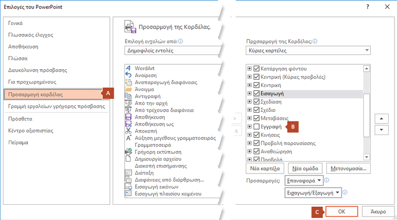 """Η καρτέλα """"Προσαρμογή κορδέλας"""" του παραθύρου διαλόγου """"Επιλογές"""" του PowerPoint 2016 διαθέτει μια επιλογή για να προσθέσετε την καρτέλα """"Εγγραφή"""" στην κορδέλα του PowerPoint."""