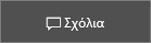 Στιγμιότυπο οθόνης: Κάντε κλικ στην επιλογή Business κέντρο σχολίων widget που θέλετε να στείλτε μας τα σχόλιά σας