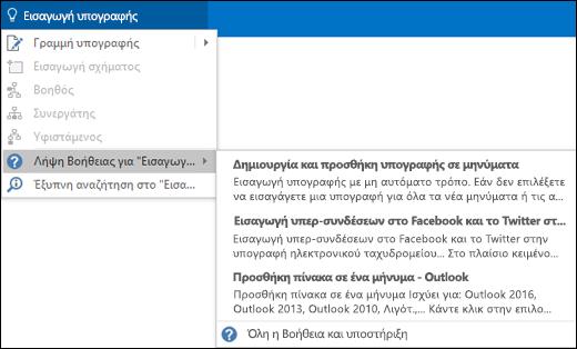 """Πληκτρολογήστε τι θέλετε να κάνετε στο πλαίσιο """"Πληροφορίες"""" στο Outlook και οι """"Πληροφορίες"""" θα σας βοηθήσουν με αυτή την εργασία"""