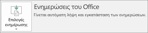 Στιγμιότυπο οθόνης των ενημερώσεων του Office στο λογαριασμό εφαρμογών του Office