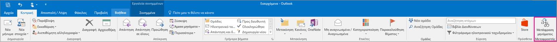 """Κορδέλα του Outlook 2016 με επισημασμένο το κουμπί """"Μετάφραση μηνύματος"""""""