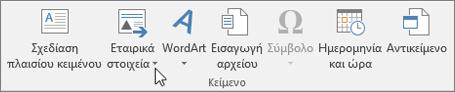"""Επιλογή """"Επαγγελματικά στοιχεία"""" στον Publisher"""