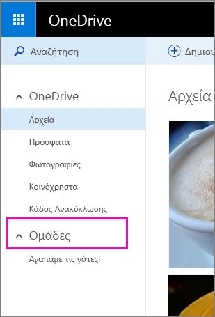 Ομάδες του Windows Live στο OneDrive