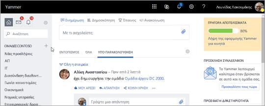 Στιγμιότυπο οθόνης της αρχικής σελίδας του Yammer.com