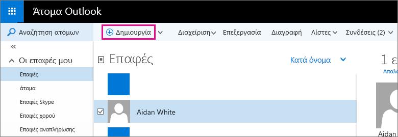 """Στιγμιότυπο οθόνης της γραμμής εργαλείων στη σελίδα """"Άτομα στο Outlook"""", με επεξήγηση για την εντολή """"Δημιουργία""""."""