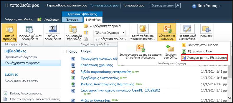 """Φάκελος """"Κοινόχρηστα έγγραφα"""" του SharePoint 2010, επιλογή """"Άνοιγμα με την Εξερεύνηση"""""""