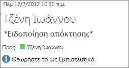 """Μήνυμα ηλεκτρονικού ταχυδρομείου με σήμανση """"Εμπιστευτικό"""""""