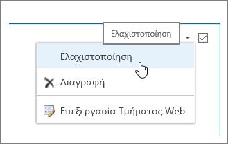 Μενού Τμήματος Web με επισήμανση ελαχιστοποίηση