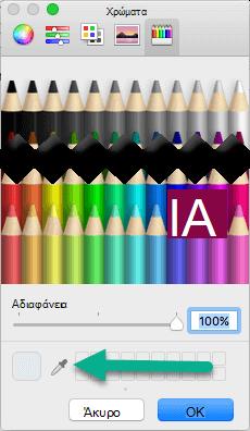 """Το παράθυρο διαλόγου """"χρώματα"""" περιλαμβάνει ένα εργαλείο σταγονόμετρου."""