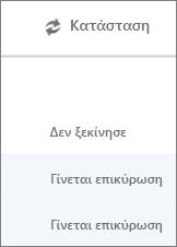 """Η σελίδα """"Μετεγκατάσταση δεδομένων"""" εμφανίζει την κατάσταση των μετεγκαταστάσεων για κάθε χρήστη"""