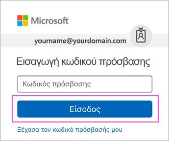 Εισαγάγετε τον κωδικό πρόσβασής σας για το Outlook.com
