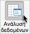 Κουμπί ανάλυσης δεδομένων