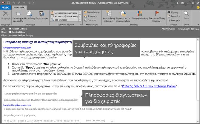 Αναφορά NDR που εμφανίζει πληροφορίες διαγνωστικών για χρήστες και διαχειριστές