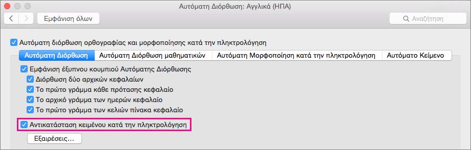 Επιλέξτε Αντικατάσταση κειμένου κατά την πληκτρολόγηση για να προκαλέσει αυτόματης διόρθωσης για να κάνετε διορθώσεις κατά την πληκτρολόγηση.