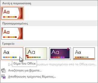 Επιλέξτε το θέμα του Office