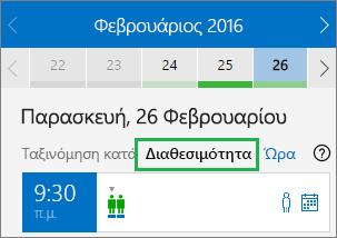 Επιλογές σύσκεψης ταξινομημένες κατά διαθεσιμότητα