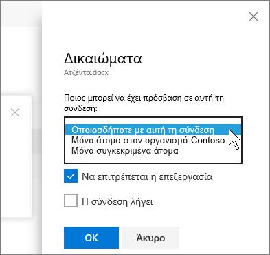 """Στιγμιότυπο οθόνης με το παράθυρο """"Δικαιώματα"""" για ένα αρχείο στο OneDrive για επιχειρήσεις"""