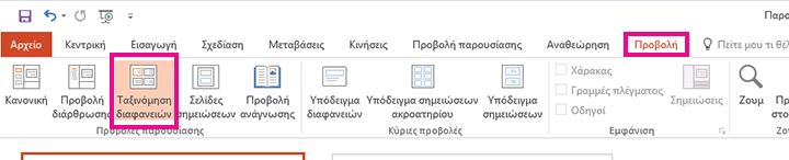 Στην καρτέλα Προβολή, κάντε κλικ στην επιλογή Ταξινόμηση διαφανειών.