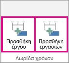 ΠολλαπλέςΛωρίδεςΧρόνου02 - Προσθήκη έργου