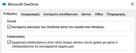 Για να απενεργοποιήσετε όλες τις ειδοποιήσεις για το OneDrive κοινόχρηστα αρχεία Μετάβαση στις ρυθμίσεις της εφαρμογής OneDrive και απενεργοποιήστε τις.