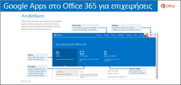 Μικρογραφία του οδηγού για εναλλαγή μεταξύ Google Apps και Office 365