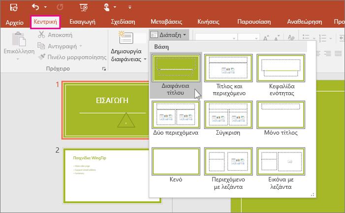 Διατάξεις διαφανειών του PowerPoint