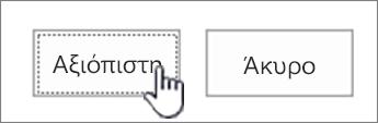 Αξιόπιστο το κουμπί με την επισήμανση αξιοπιστίας