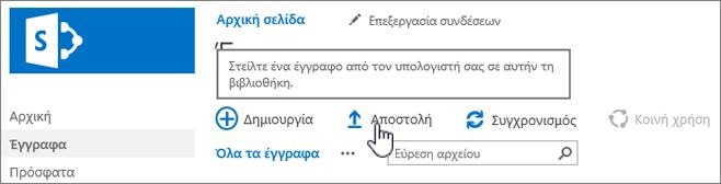 """Βιβλιοθήκη εγγράφων με επισημασμένο το κουμπί """"Αποστολή"""""""