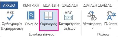 """Η εντολή """"Θησαυρός"""" στα εργαλεία γλωσσικού ελέγχου στην καρτέλα """"Αναθεώρηση"""