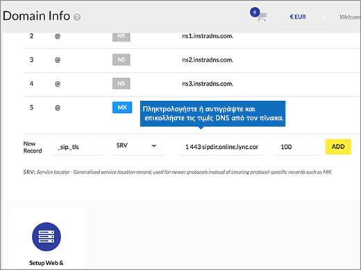 EuropeRegistry-BP-Configure-5-1