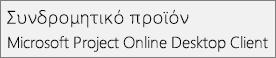 """Στιγμιότυπο οθόνης του ονόματος για το """"Προϊόν με συνδρομή"""": Microsoft Project Online Desktop Client, όπως εμφανίζεται στην ενότητα Αρχείο > Λογαριασμός του Project."""