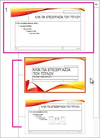 Υπόδειγμα διαφανειών και δύο διατάξεις