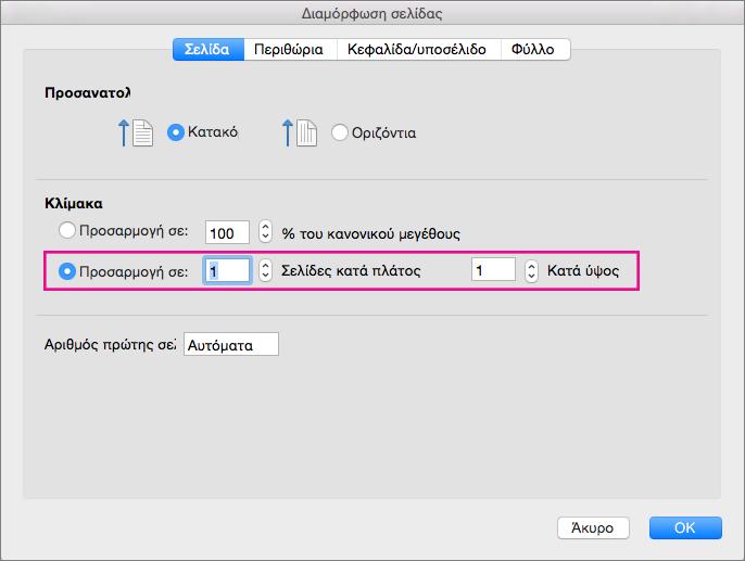"""Το παράθυρο διαλόγου """"Διαμόρφωση σελίδας"""" με επιλεγμένο το στοιχείο """"Προσαρμογή σε"""""""