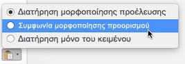 Επιλογές επικόλλησης κατά την επικόλληση κειμένου στο Outlook για Mac