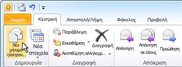 Εντολή Δημιουργία μηνύματος ηλεκτρονικού ταχυδρομείου στην Κορδέλα