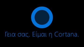 """Το εικονίδιο Cortana, όπως φαίνεται στην οθόνη με τις λέξεις, """"υψηλής. Είμαι Cortana""""κάτω από το εικονίδιο."""