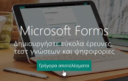"""Κουμπί """"Γρήγορα αποτελέσματα"""" στην αρχική σελίδα του Microsoft Forms"""