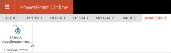 """Στιγμιότυπο οθόνης που εμφανίζει την καρτέλα """"Αναθεώρηση"""" με το δείκτη στην επιλογή """"Έλεγχος προσβασιμότητας""""."""