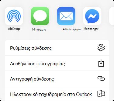 Μενού κοινής χρήσης με εφαρμογές στο επάνω μέρος και μια λίστα με επιλογές κοινής χρήσης από κάτω.