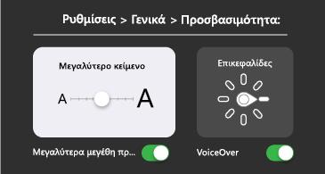 Γενική προσβασιμότητα: μεγαλύτερο κείμενο και ρυθμίσεις του VoiceOver