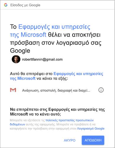Εμφάνιση του παραθύρου δικαιωμάτων για το Outlook για να αποκτήσετε πρόσβαση στον λογαριασμό σας gmail
