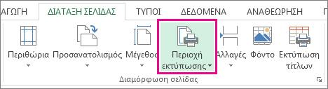 Ορισμός περιοχής εκτύπωσης