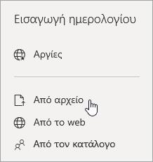 """Στιγμιότυπο οθόνης της εισαγωγής από την επιλογή """"αρχείο"""""""