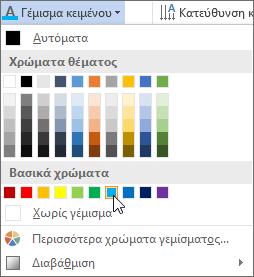 Επιλογή χρώματος γεμίσματος κειμένου